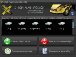 D-Soft Flash Doctor 1.0.3 Rus
